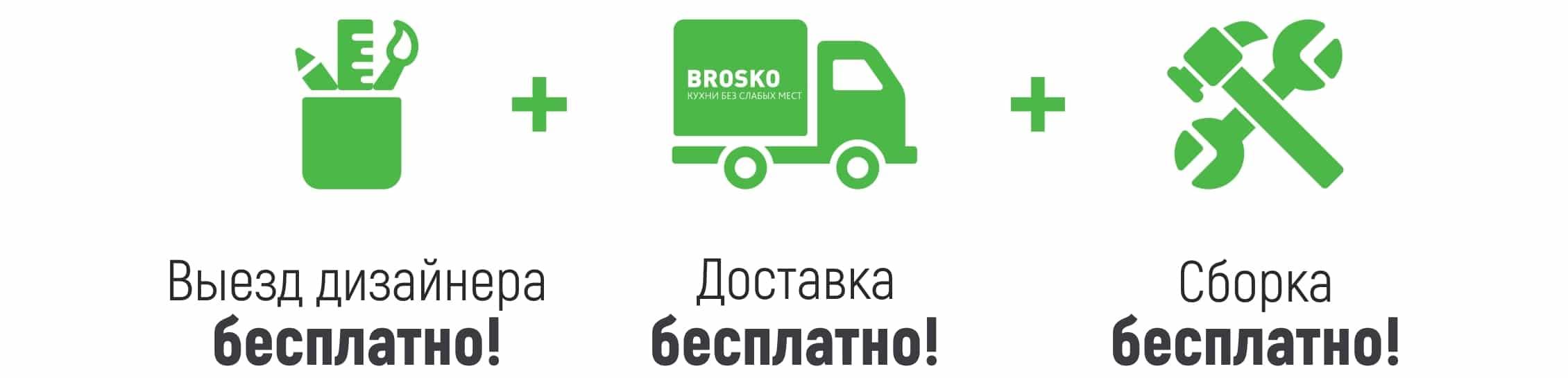 Кухни на заказ BROSKO в СПб