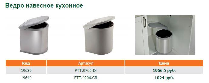 Кухонные комплектующие и аксессуары для кухни