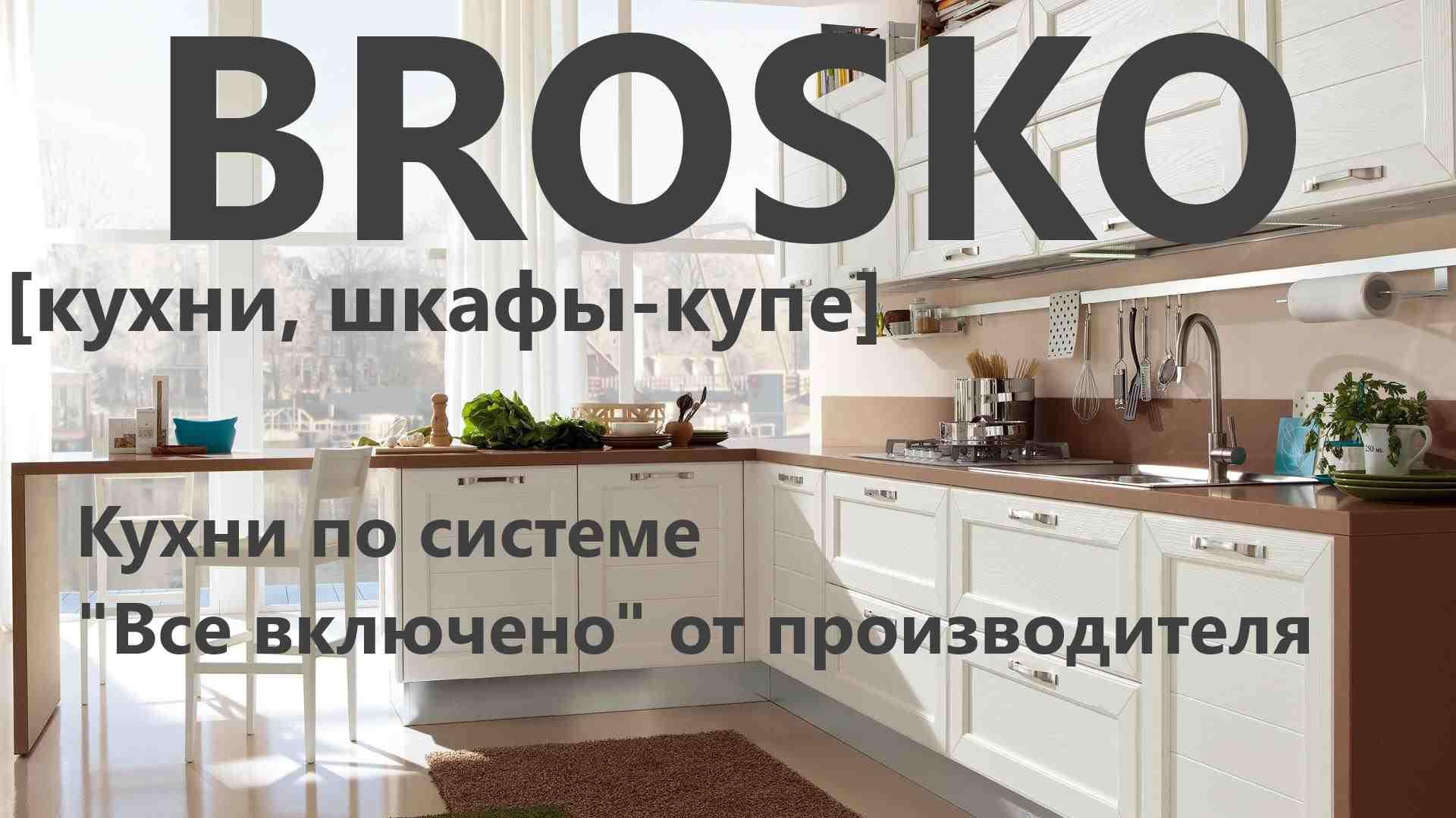 BROSKO-Banner