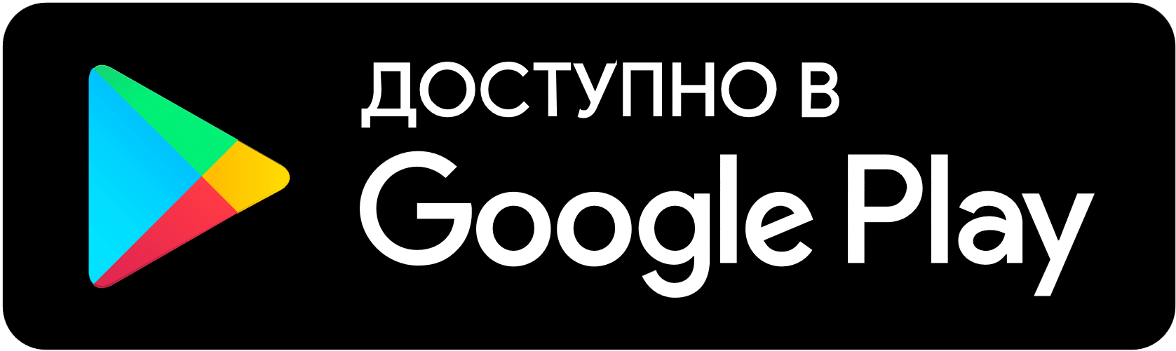 download-googleplay-1