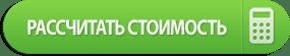 knopka-rasschitat-veshalki